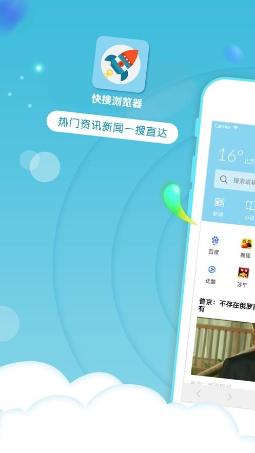 快搜浏览器1002手机安装包下载图片1