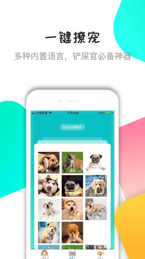 铲屎官翻译器app图3