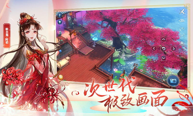 网易倩女幽魂2游戏官方正式版图片2