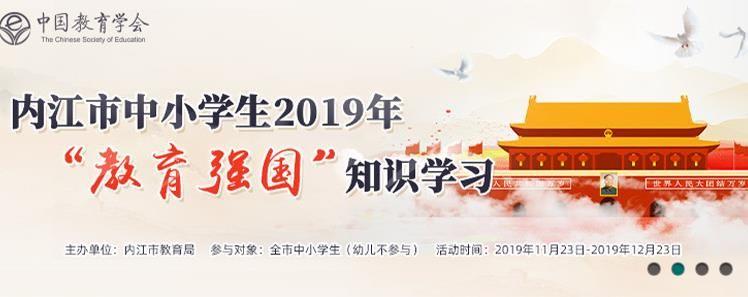 内江市中小学生2019年教育强国知识学习答案完整版分享图片1