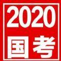 2020国考成绩查询入口