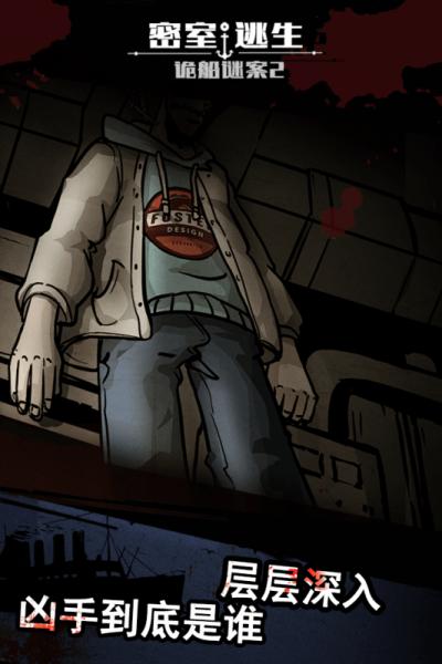 密室逃生之诡船谜案2破解版图3