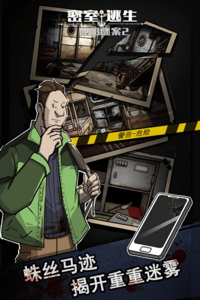 密室逃生之诡船谜案2无限提示内购破解版图片1