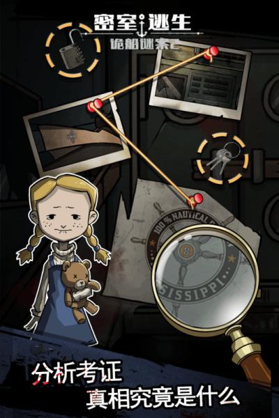 密室逃生之诡船谜案2无限提示内购破解版图片2