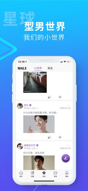 搜同社区移动app图2