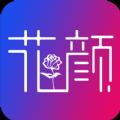 花颜app