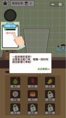 全民做奶茶游戏图3