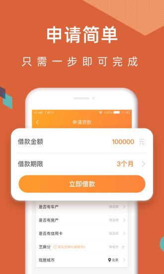 罗汉钱app图2