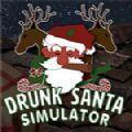 喝醉的圣诞老人模拟器