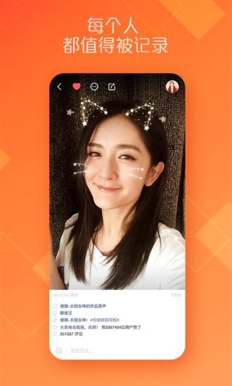 快手最强变脸术app软件图片1