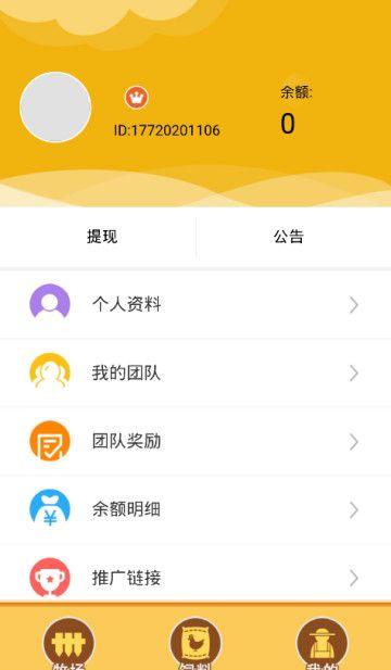 福利农场app图2