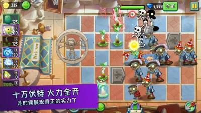 植物大战僵尸2新春2019最新破解版无限金币下载图片2