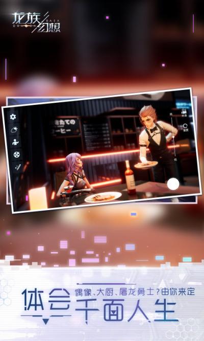 腾讯龙族幻想手游官方正式版图片1