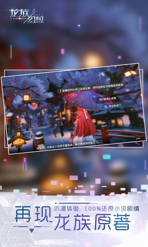 龙族幻想官方版图3