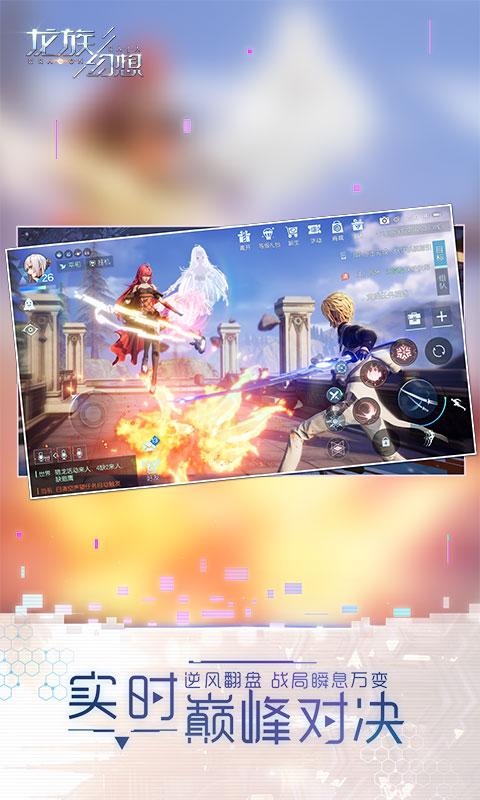 龙族幻想手游官网图2
