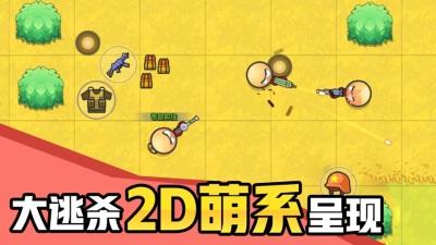几何大逃亡游戏图3