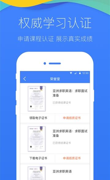 七天学堂app图1