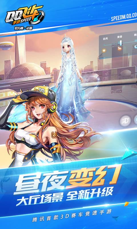 QQ飞车手游一周年庆官方最新版本下载图片1