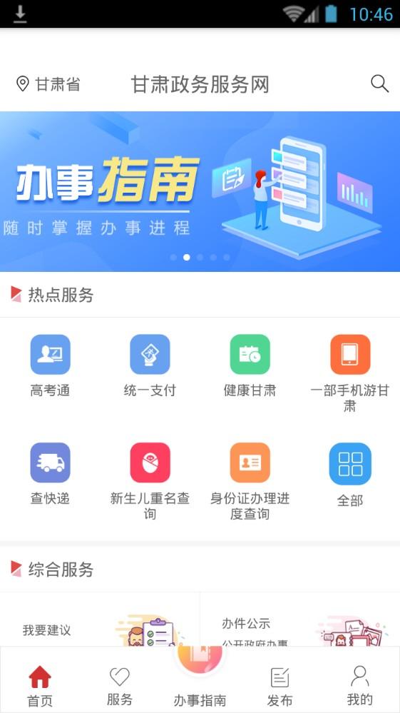 甘肃省财政厅学生缴费平台图3