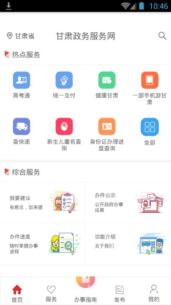甘肃省财政厅学生缴费平台图1