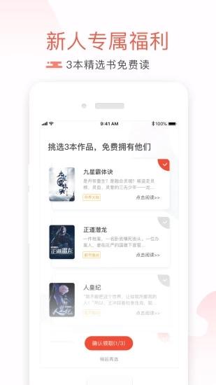 脆皮鸭小说app图1