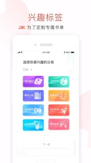 脆皮鸭小说app图2