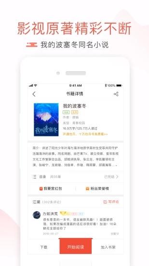 脆皮鸭小说app图3