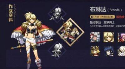 梦幻模拟战手游布琳达怎么转职 SSR布琳达转职攻略图片1