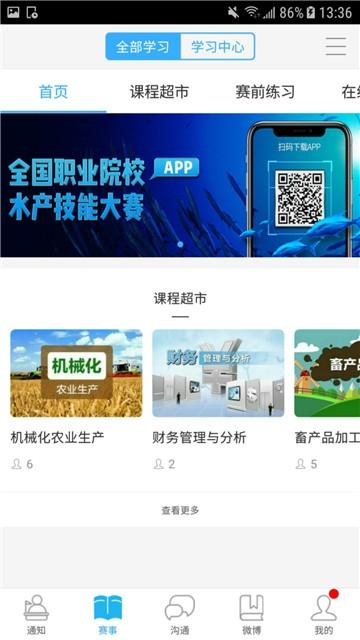 全国水产职业技能大赛官方app图片1