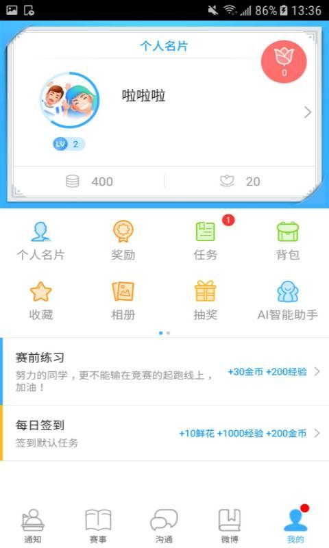 全国水产职业技能大赛app图2