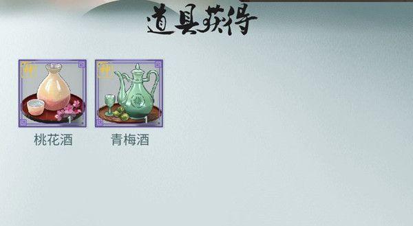 江湖悠悠没有青稞怎么酿酒 无青稞酿酒藏酒技巧[多图]图片2