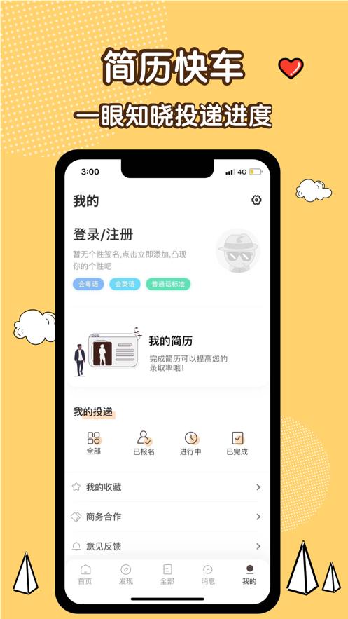 兼职橙招聘版app图2