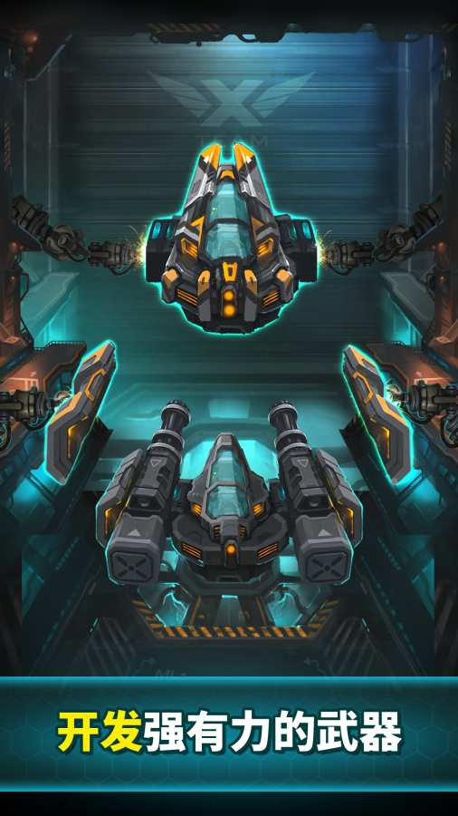 X队高级版安卓版下载图片1