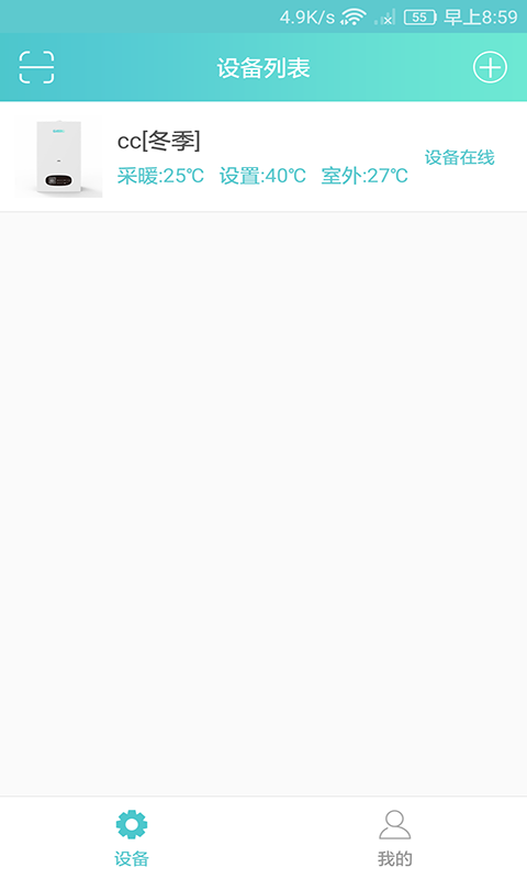 中燃宝电气app图1