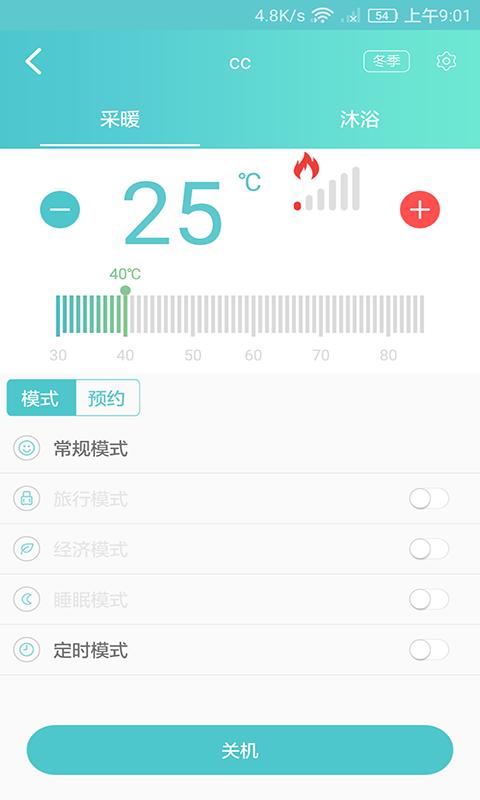 中燃宝电气app图2