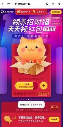 领养招财猫app图2