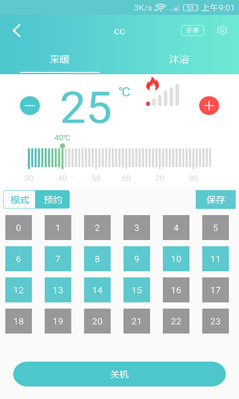 中燃宝电气app图3