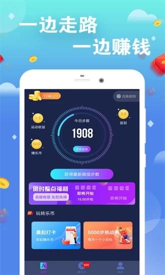 步步有金赚钱app安卓版图片1