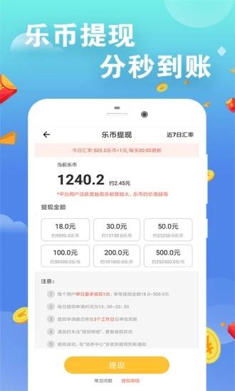 步步有金赚钱app图1