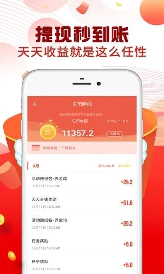 步步运动赚app官方版图片1