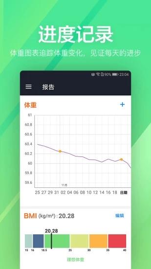 步步赚金安卓app图片1