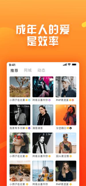 西红app图3