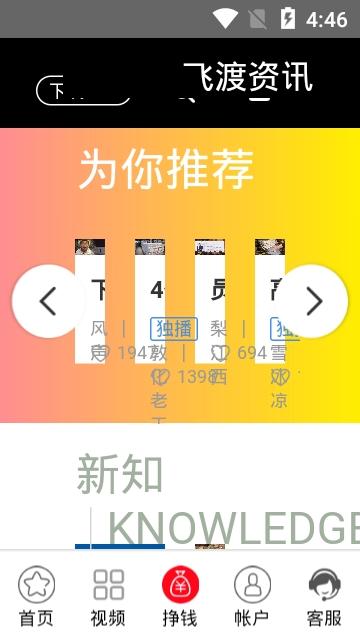飞渡资讯app图2