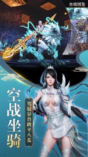 腾讯剑仙风云之武动六界官网版图片1