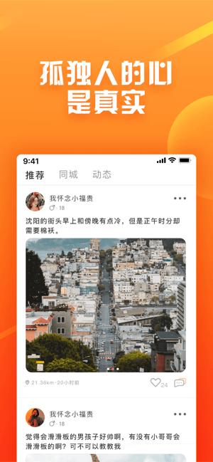 西红app图2