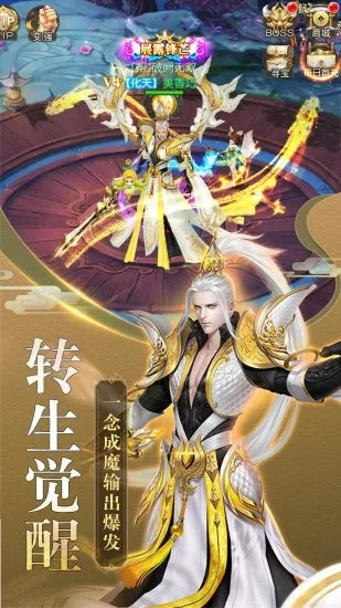 剑仙风云之武动六界手游图2
