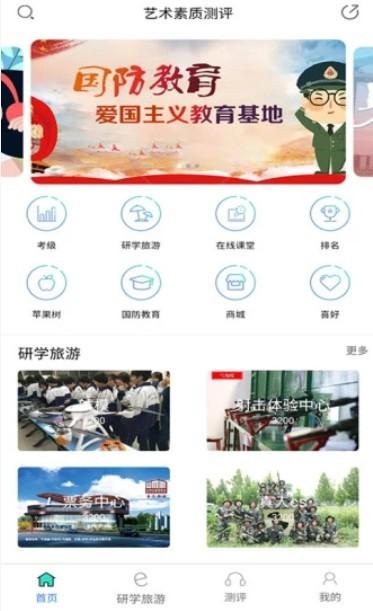 四川艺术测评平台登录scjycp图2