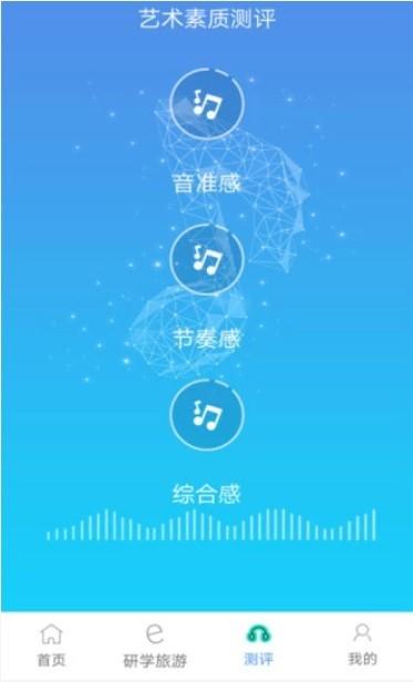 四川艺术测评平台登录scjycp图3