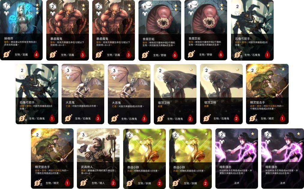 阿蒂丝契约蕾比恶魔突击队怎么搭配 蕾比恶魔突击队牌组构筑攻略[多图]图片2