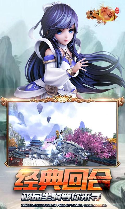 天子问剑手游官方版图片1